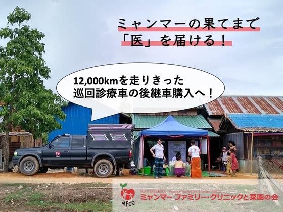 """""""医療""""と""""菜園""""で命をつなぐ。ミャンマーの山道を駆ける車を"""