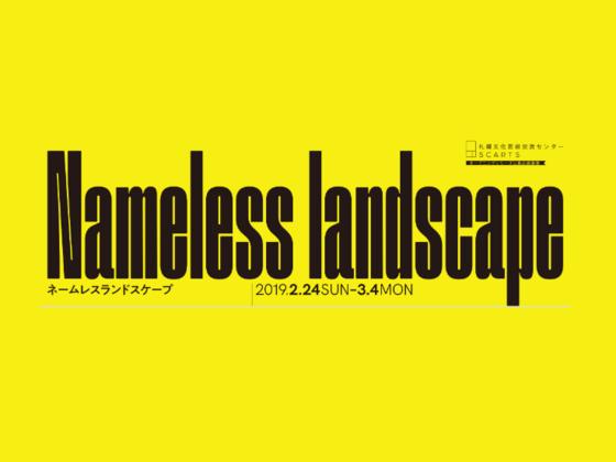 北の美術展「Nameless landscape」ご支援を!