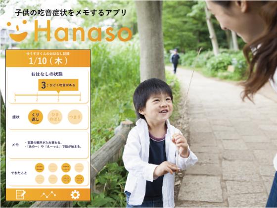 吃音の子供を持つ家族のための、症状記録アプリを作ります!