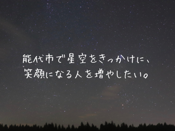 星のおねえさんとして、秋田県から星空でにぎわいを創出したい!
