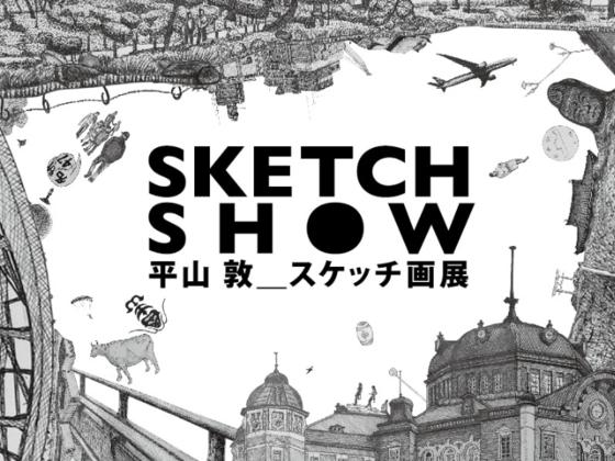 平山敦が初のスケッチ画集を作り、自由が丘で初個展を開催!