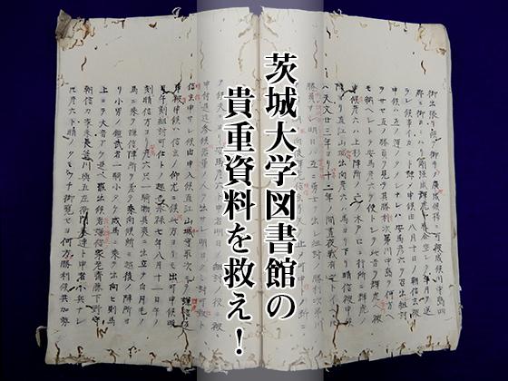 水戸藩の史学者・菅政友が集めた1万点のコレクションを後世へ
