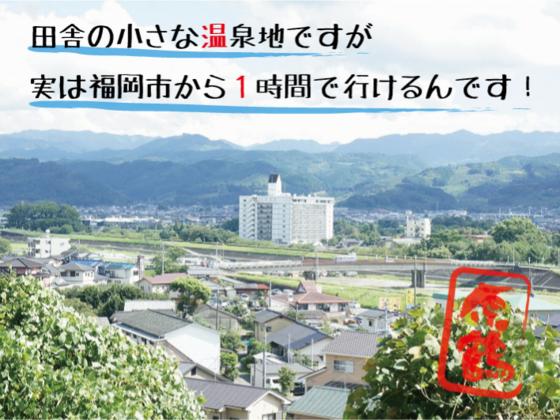 豪雨災害からの復興支援「原鶴温泉」は遠くないよプロジェクト!