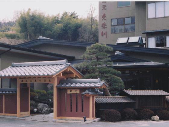 温泉旅館支配人の挑戦!長野県飯田市に、認知症予防施設を作る!