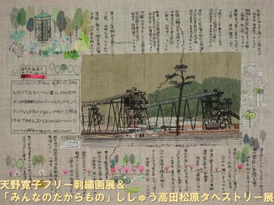 東日本大震災を忘れない―3.11から8年、世田谷から考えるー