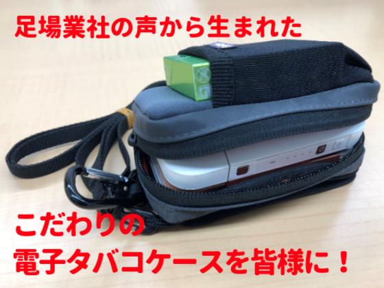 温かくなる!新感覚電子タバコケース「Bikett」開発!