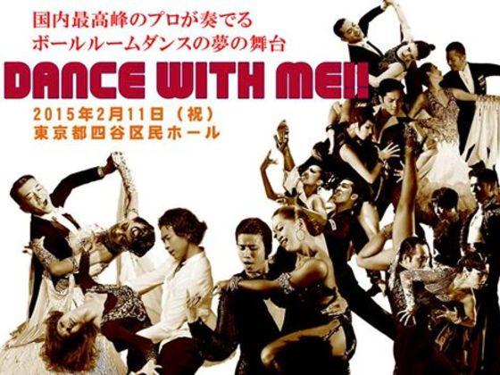 ボールルームダンス(社交ダンス)の舞台公演を成功させたい!