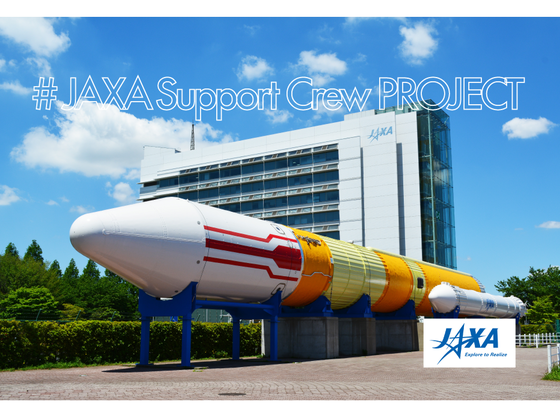 JAXA 「身近な宇宙開発」の実現へ。サポートクルー募集開始。