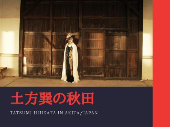 BUTOH創始者:土方巽「病める舞姫」写真展を秋田から米LAへ
