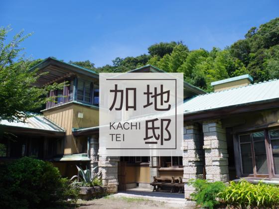 葉山を見渡す、築91年・遠藤新設計の住宅遺産を残し一般公開へ!