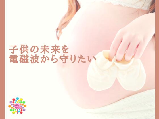 電磁波から子どもや妊婦さんを守るため、対策シールを開発!