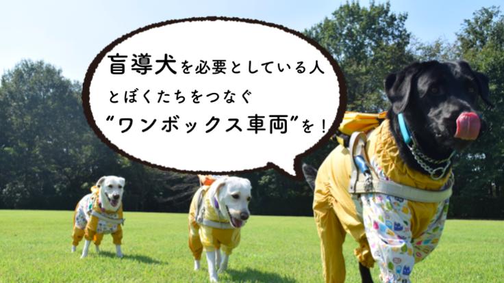 盲導犬ユーザーに笑顔を!ワンボックス車両の入れ替えがしたい。