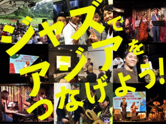 ジャズでアジアをつなげよう!