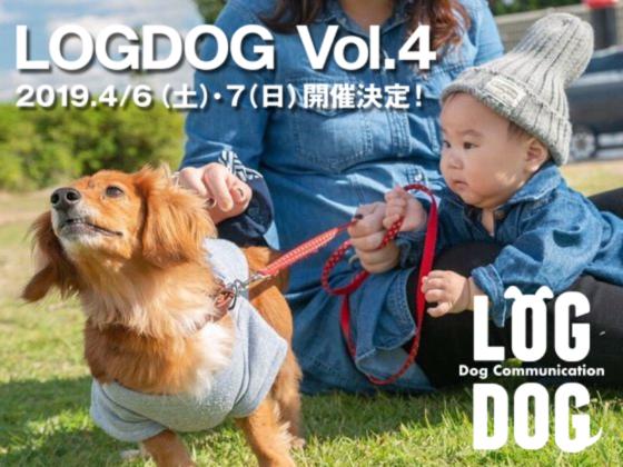 鳥取県米子市でドッグランイベントLOGDOGを開催