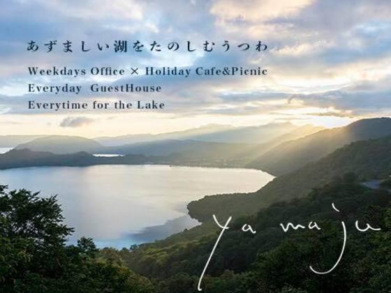 """仲間募集!""""あずましい""""十和田湖で仕事とピクニックを。"""