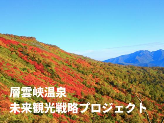 層雲峡の大自然を守る!紅葉谷植樹プロジェクト