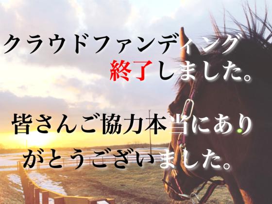 -引退馬支援を考える- 馬も人も共生できる牧場をここから