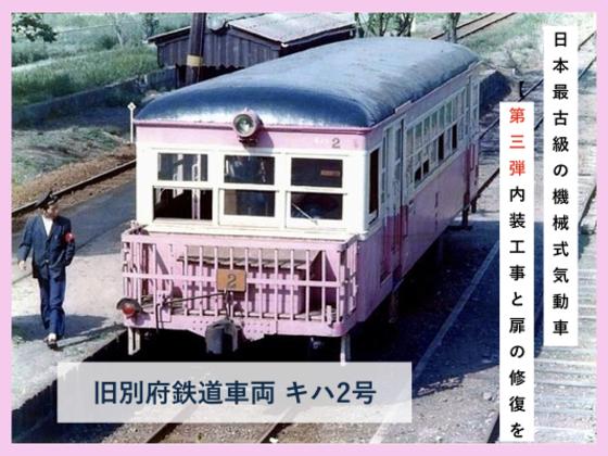 第三弾)旧別府鉄道車両キハ2号。昭和-平成-令和 と三世代を繋ぐ