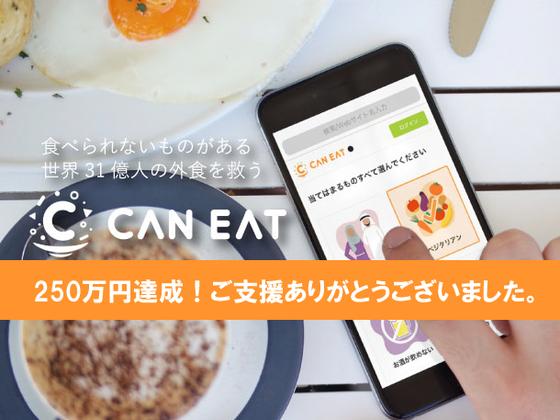 """""""食べられないもの""""がある世界31億人の外食を救うサービスを!"""
