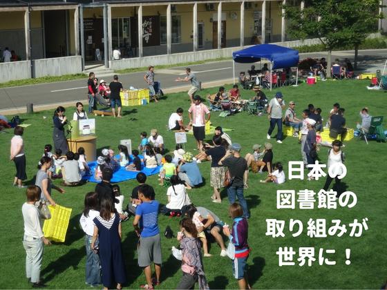 日本の図書館を世界にアピール!公共図書館員の世界デビューを!