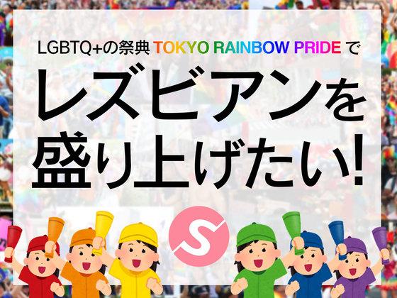 LGBTQ+の祭典TRPでレズビアンを盛り上げたい!