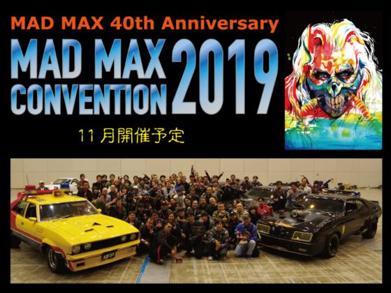 マッドマックス・コンベンション2019 サポーター募集