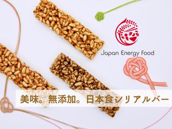 新しい味の玄米 x 味噌 シリアルバー!添加物一切不使用