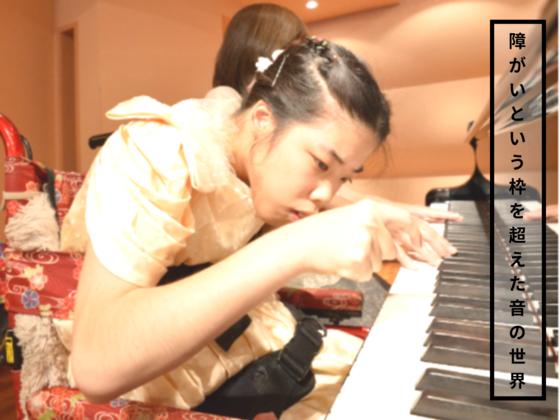 世界で輝く障がいをもつピアニストたちの美しい音の世界を。