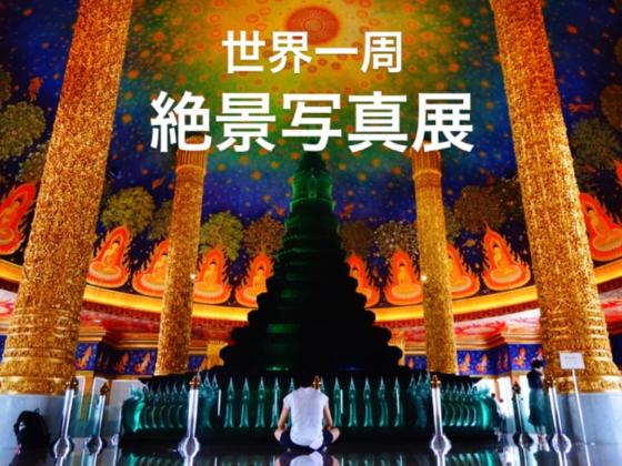 世界58カ国の《絶景》写真展を大阪・東京・札幌で開催したい!