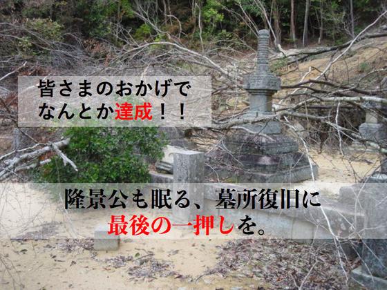 小早川家墓所を完全復旧するためには、あなたのお力が必要です!