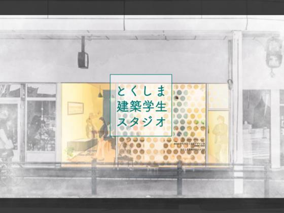 徳島建築学生の新たな学び場を作る!かつての中心市街地に灯りを