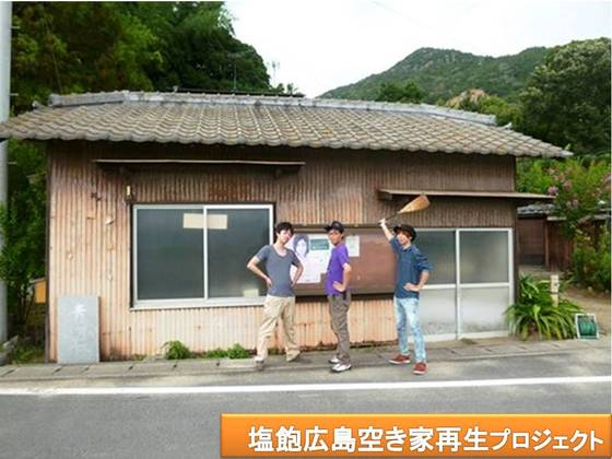 瀬戸内海の塩飽広島に誰もが集えるコミュニティハウスを作りたい