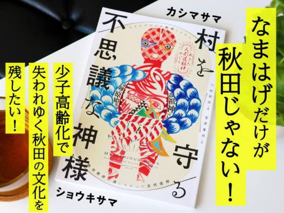神秘的な秋田の民間信仰:人形道祖神の徹底取材本、続編刊行へ