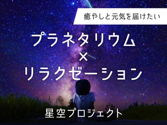 100万の星空×リラクゼーションで感動の癒し空間を作りたい!