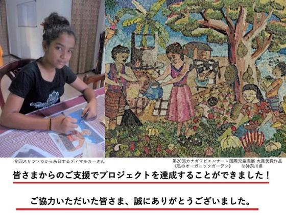 アートが世界の子どもをつなぐ!大賞受賞者を日本へ招待!