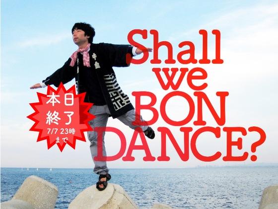 【山中カメラ】現代音頭作品集を作ってボンダンスの輪を世界に!