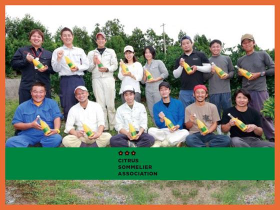 新たなソムリエ。柑橘を盛り上げるための資格制度を立ち上げへ!