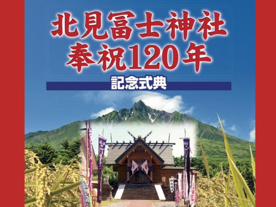 利尻町沓形鎮守、北見冨士神社奉祝120年特別記念事業を開催