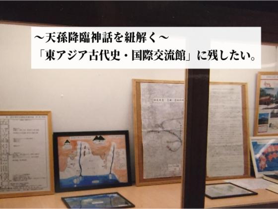 人生をかけて調べてきた天孫降臨のルーツ!長崎に歴史館をオープン