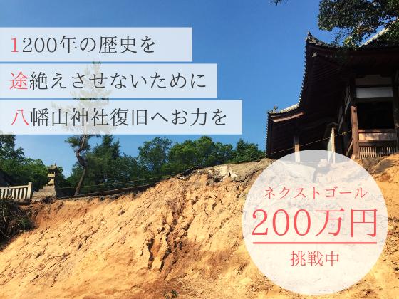 西日本豪雨被災地、広島県呉市音戸町の八幡山神社復旧へお力を