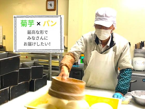 糖質制限の方のための、身体に優しい菊芋パンをつくりたい!
