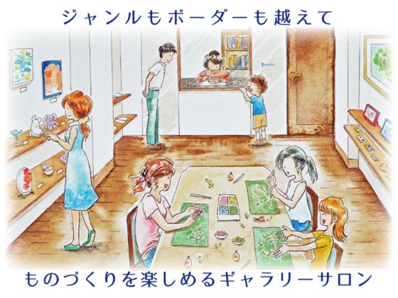 """ものづくりの町新長田に""""ボーダーレス""""なギャラリーサロンを!"""