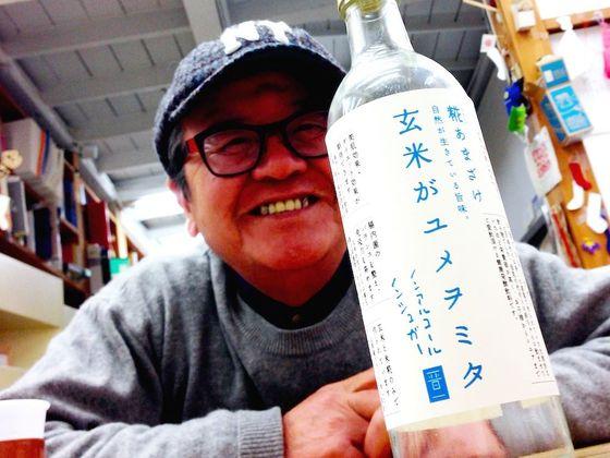 福島のお米で玄米甘酒を作り、本当に安全な「食」を伝えたい!