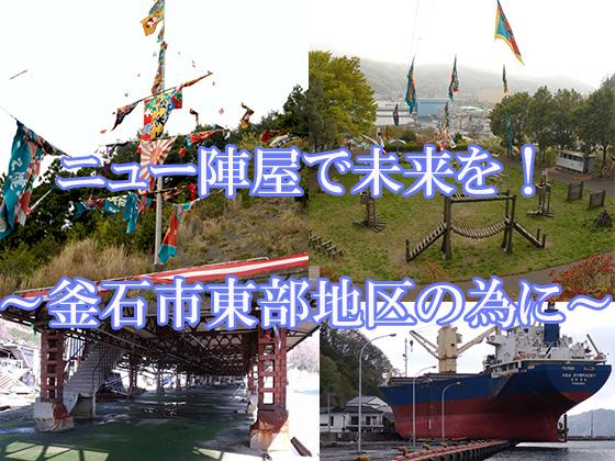 地域住民と共に作る!釜石伝統の「陣屋」を新しく復活させたい!