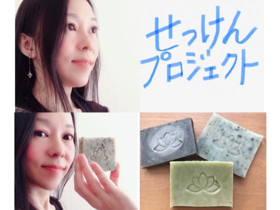 手作り石鹸の「製造と販売の権利」を獲得するためのプロジェクト
