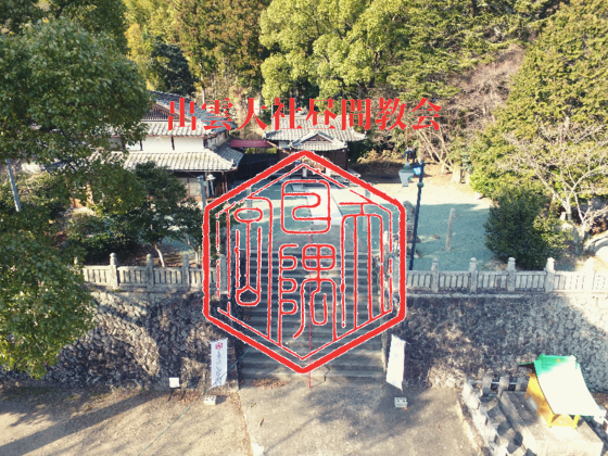 【徳島県出雲大社昼間教会】玉垣を修復し、賑わいを取り戻したい