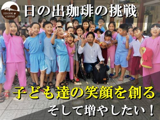 日の出珈琲の挑戦!子ども達の笑顔を創る!そして増やしたい!!