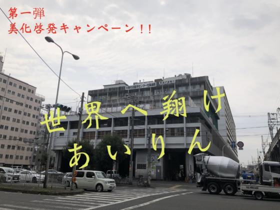 大阪・新今宮を世界との玄関口へ!美化啓発キャンペーン
