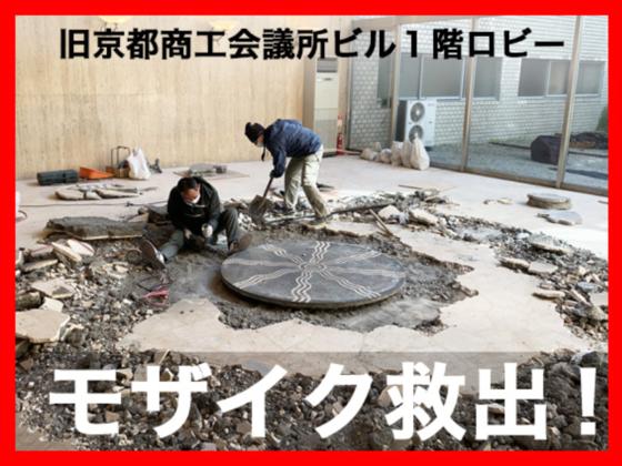 旧京商ビルの矢橋六郎モザイクを保存し「陶板名画の庭」で展示!