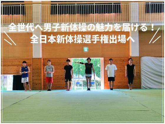 全世代へ男子新体操の魅力を届ける!全日本新体操選手権出場へ